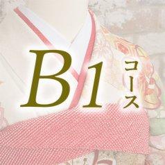 きものクリーニング (B1コース) 丸洗い+汗抜き 振袖or留袖orコート