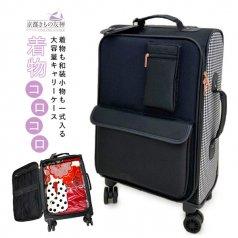 着物キャリーバッグ 《着物コロコロ》容量25L<br>京都きもの友禅オリジナルスーツケース