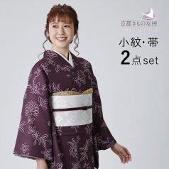 小紋 洗える着物 京都きもの友禅セレクト 紫 花柄 コーディネート2点セット