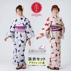 【アウトレット】浴衣(ゆかた)レディース 榛原 桜 コーディネートセット H-1/H-2 HAIBARA(はいばら)