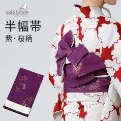 半幅帯 浴衣 紫 桜