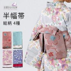半幅帯 浴衣 総柄 4種