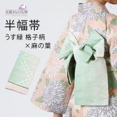 半幅帯 浴衣うす緑 格子柄×麻の葉