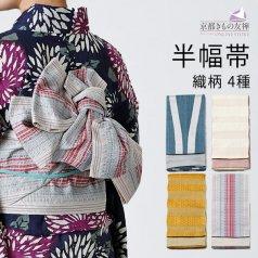 半幅帯 浴衣 織柄 4種