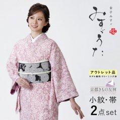 【アウトレット】小紋 洗える着物 みすゞうた こだまでしょうか 紫 ピンク ラベンダー コーディネート2点セット