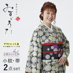 【アウトレット】小紋 洗える着物 みすゞうた 私と小鳥と鈴と 墨グレー 黄色 コーディネート2点セット