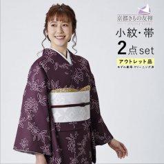 【アウトレット】小紋 洗える着物 京都きもの友禅セレクト 紫 花柄 コーディネート2点セット
