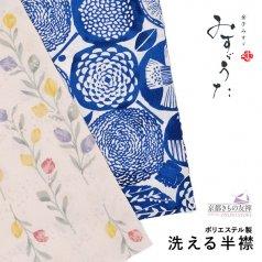 半衿 みすゞうた 和装 振袖 着物 半襟 単品 きもの 着付け小物 洗える ポリエステル100% 日本製