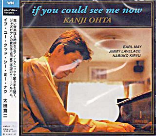 IF YOU COULD SEE ME NOW KANJI OHTA