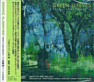 ITO USHIO TRIO AND DUO / GREEN SLEEVES