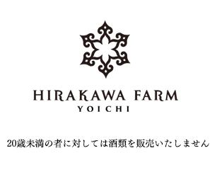 平川ファームオンラインショップ