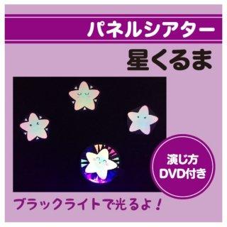 ブラックライトパネルシアター用 ひかる星くるまキット