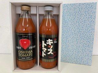 【夏ギフトキャンペーン】大島トマト・キッストマトジュース飲み比べセット 2本箱(1,000ml×2)
