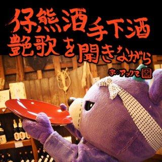 【くまちゃん番組(ツイキャス)】仔熊酒 Vol.69【4/21 19:30〜】