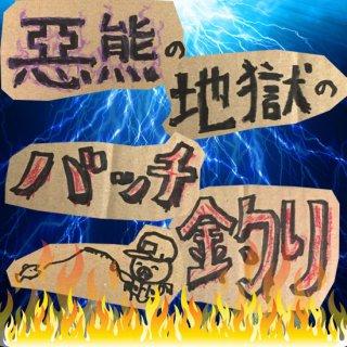 【くまちゃん縁日プレイチケット】惡熊の地獄のバッヂ釣り【2021/5/10 20:00〜】
