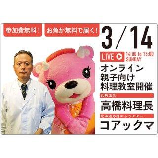 【くまちゃん番組(無料ツイキャス)】ビストロ☆コアックマSP【3/14 14:00〜】
