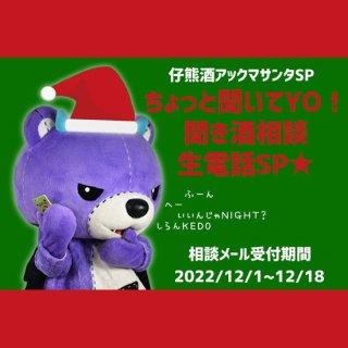 【くまちゃん番組(ツイキャス)】仔熊酒 Vol.68【4/10 11:30〜】