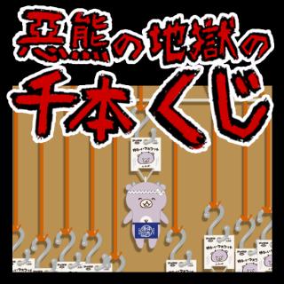 【くまちゃん縁日プレイチケット】惡熊の地獄の千本くじ・コアックマ【2021/10/28 20:00〜】