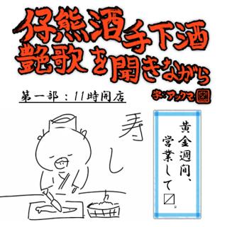 【くまちゃん番組】仔熊酒GW特番★第一部 【5/1 11:00〜】