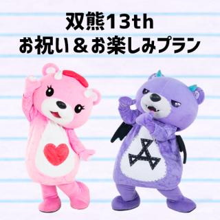 双熊13th お祝い&お楽しみプラン