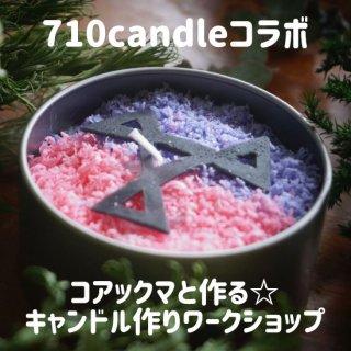 【710candleコラボ】キャンドル作りワークショップ【6/21 19:00〜】