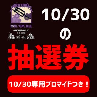 【10/30抽選券】惡熊会2021〜処す 'EM ALL〜