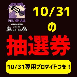 【10/31抽選券】惡熊会2021〜処す 'EM ALL〜