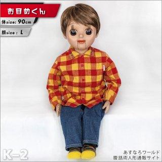 【お目めくん】(男の子) 90cm