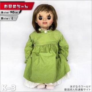 【お目めちゃん】(女の子) 90cm