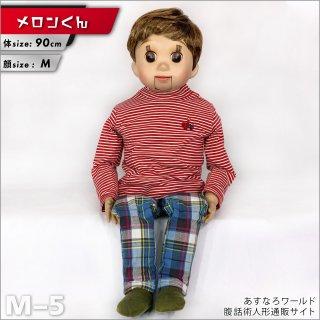 【メロンくん】(男の子) 90cm