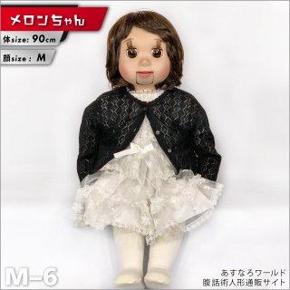 【メロンちゃん】(女の子) 90cm