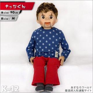 【ナッツくん】(男の子) 90cm