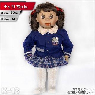 【ナッツちゃん】(女の子) 90cm