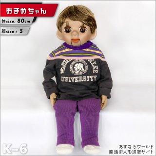 【おまめちゃん】 80cm(小型人形)