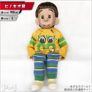 【ピノキオ君】 90cm