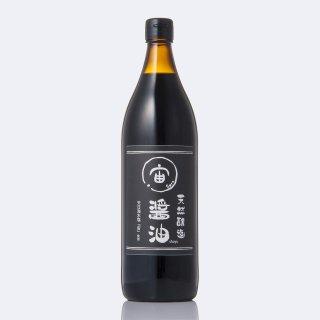 天然醸造醤油(900ml)
