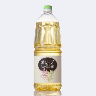 オリーブしそ油(1600ml)