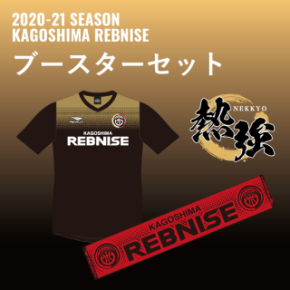 <img class='new_mark_img1' src='https://img.shop-pro.jp/img/new/icons1.gif' style='border:none;display:inline;margin:0px;padding:0px;width:auto;' />2020-21SEASON ブースターセット