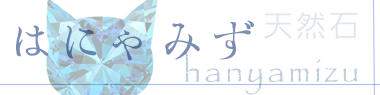天然石Shop はにゃみず(hanyamizu)