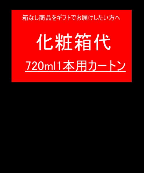 化粧箱代720ml 1本用