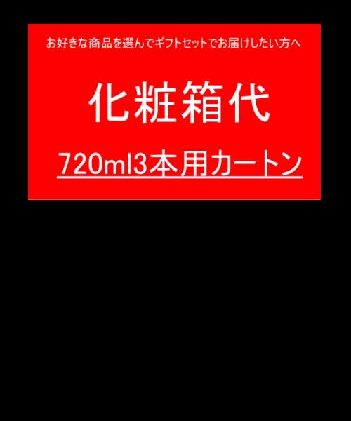 化粧箱代720ml 3本用
