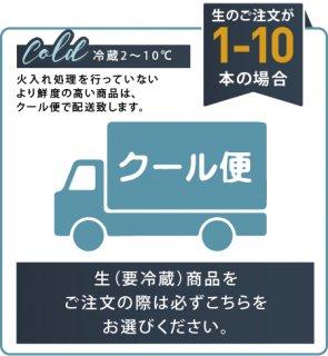 クール便(要冷蔵商品ご注文の際は必ずお選びください。)