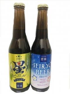 星稜ビール 2本セット