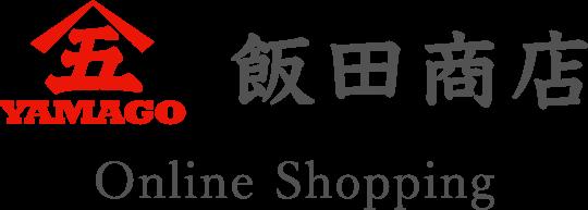 YAMAGO (株)飯田商店|しめ鯖、焼き鯖の通販・お取り寄せなら明治創業の銚子やま五