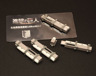 立体機動装置型 USBメモリー(進撃の巨人 )