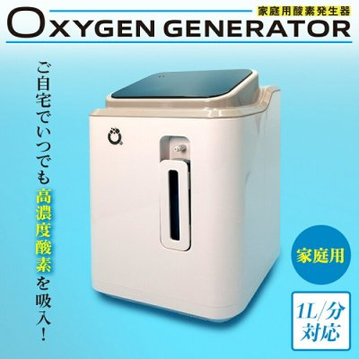 酸素発生器【家庭用】