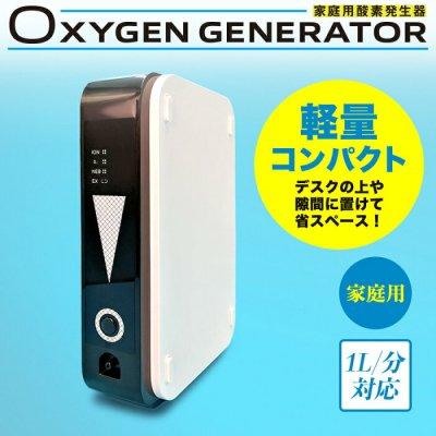小型酸素発生器【家庭用】