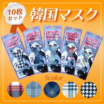 【韓国マスク】Talk Dolls FASHION KF94【10枚セット】