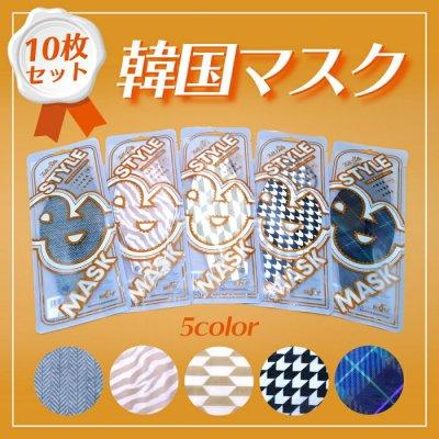 【韓国マスク】Talk Dolls  STYLE & MASK【10枚セット】