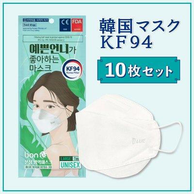 【韓国マスク】KF94-3D イェップンオンニ【10枚セット】